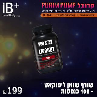 image of שורף שומן חזק LIPOCUT | ליפוקאט 100 כמוסות