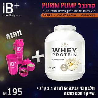 "image of אבקת Whey Protein | חלבון מי גבינה 2.1 ק""ג + שייקר חכם מתנה"