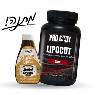 image of שורף שומן חזק LIPOCUT | ליפוקאט 100 כמוסות + רוטב ללא קלוריות מתנה!